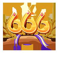 66个666